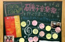 『磯子音楽祭2017』へ行こう