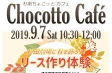 杉田劇場ちょこっとカフェ