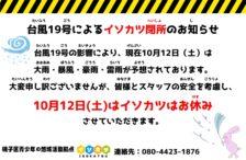 10月12日(土)イソカツ閉所のお知らせ