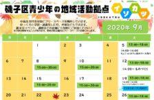 イソカツ9月予定表★