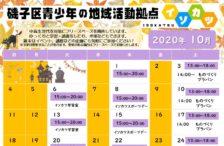 イソカツ10月予定表★