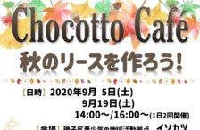 ちょこっとカフェ~秋のリース作り~