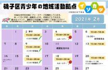 イソカツ2月の予定表★