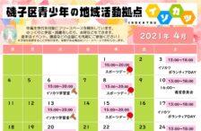 イソカツ4月の予定表★