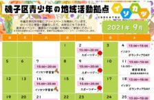 イソカツ9月の予定表★