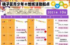 イソカツ10月の予定表★